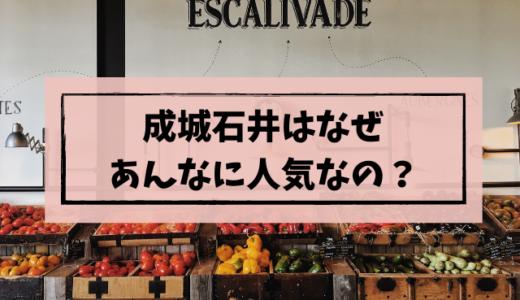 【早わかり】成城石井はなぜあんなに人気なの?