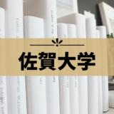 【佐賀大学】受験に便利なおすすめホテル集!本庄・鍋島キャンパスに近いのは?