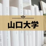 【山口大学】受験に便利なおすすめホテル一覧!吉田・小串・常磐キャンパスに近いのは?