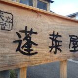 天津小湊『蓬莱屋』に泊まってきました!