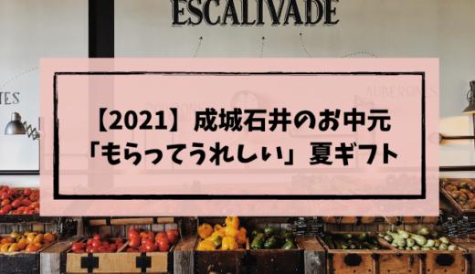 【2021】成城石井のお中元「もらってうれしい」夏ギフトはコレ!
