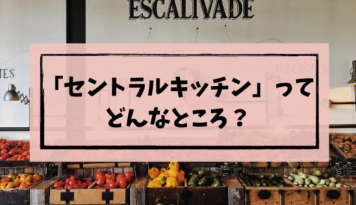 成城石井の「セントラルキッチン」ってどんなところ?