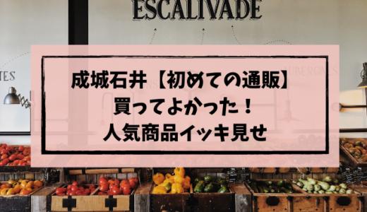 成城石井【初めての通販】買ってよかった!人気商品イッキ見せ