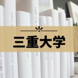 【三重大学】受験のおすすめホテル集!近くて便利なのは?