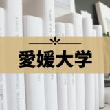 【愛媛大学】受験におすすめのホテル一覧!試験会場に近いのは?