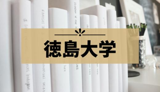 【徳島大学】受験に便利なおすすめホテル集!常三島・蔵本キャンパスに近いのは?