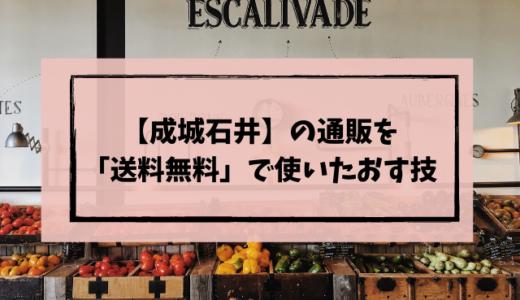 ハマる!【成城石井】の通販を「送料無料」で使いたおす技3連発