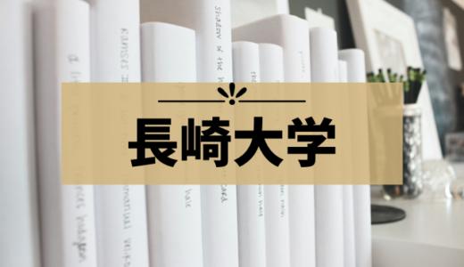 【長崎大学】受験に便利なおすすめホテル集!文教・片淵・坂本キャンパスに近いのは?