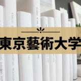 【東京藝大】受験に便利なおすすめホテル一覧!上野キャンパスに近いのは?