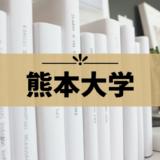 【熊本大学】受験におすすめのホテル一覧!黒髪・本庄・大江キャンパスに近くて便利なのは?