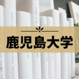【鹿児島大学】受験のおすすめホテル!郡元・桜ヶ丘・下荒田キャンパスに近いのは?